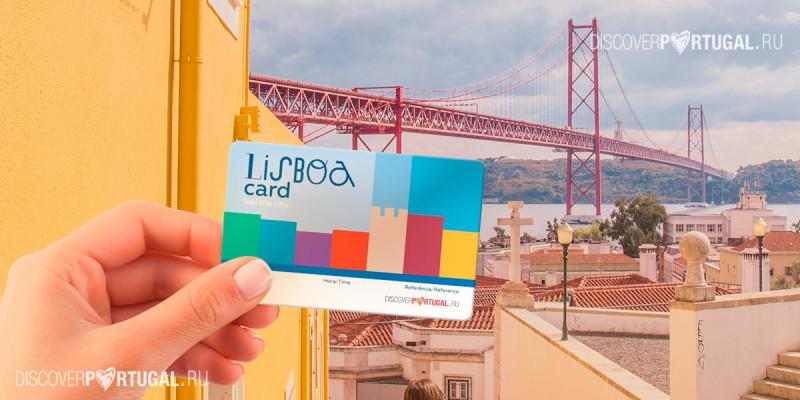 Lisboa Card: save your precious time and money
