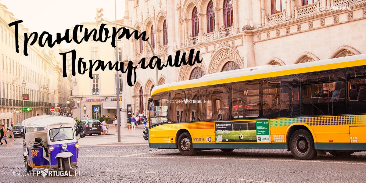 Transport in Portugal